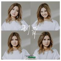 Download Mp3 Cath Wong - 刮骨 (《無法成長的我們》舞台劇主題曲) - Single