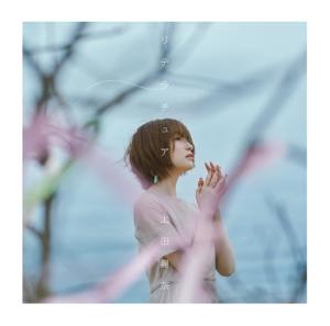 上田麗奈 - リテラチュア