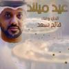 Eid Milad - Faleh Saad Alhajery mp3