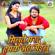 Milte Marad Humke Bhool Gayilu - Khesari Lal Yadav & Priyanka Singh