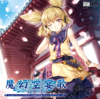 Areazero - Ego Ni Nomare Nagara (feat. Yuuhei Satelite) artwork