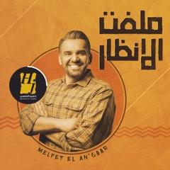 Melfet El An'6aar