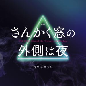 yuma yamaguchi - 映画「さんかく窓の外側は夜」サウンドトラック