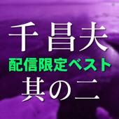千 昌夫ベスト 其の二 - EP