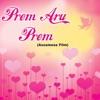 Prem Aru Prem Original Motion Picture Soundtrack Single