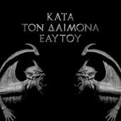 Rotting Christ - Χ Ξ Σ