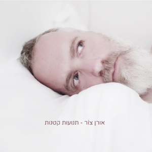 Oren Tsor - תנועות קטנות - EP