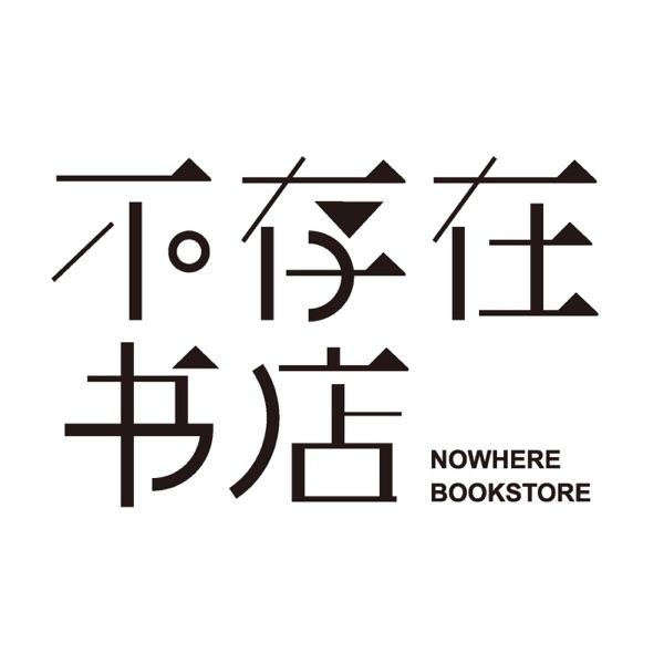 不存在书店