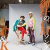 Onshano CM Song by C&K