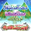 Jashan E Amad E Rasool
