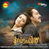 Muzafir (Original Motion Picture Soundtrack) - EP