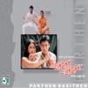 Parthen Rasithen (Original Motion Picture Soundtrack)