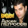 Arsen Petrosov - Кайфуем! artwork