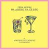 Rena Morfi - Tha Anevo Na Se Vro (feat. Markos Koumaris) artwork