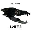 АИГЕЛ - OST Топи обложка
