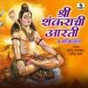 Shree Shankarachi Aarti Va Bhakatigite
