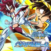 Pegasus Fantasy Ver. Ω