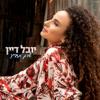 Yuval Dayan - שרק תחייך artwork