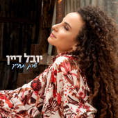 שרק תחייך - Yuval Dayan