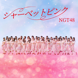 NGT48 - シャーベットピンク (Special Edition) - EP