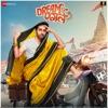 Dream Girl Original Motion Picture Soundtrack