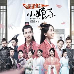 Ye Xuanqing - 為一人