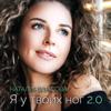 Natalia Vlasova - Я у твоих ног 2.0 artwork