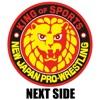 """新日本プロレスリング """"NEXT SIDE"""""""