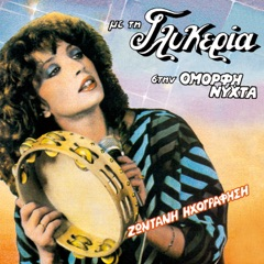 Gyftopoula (Live)