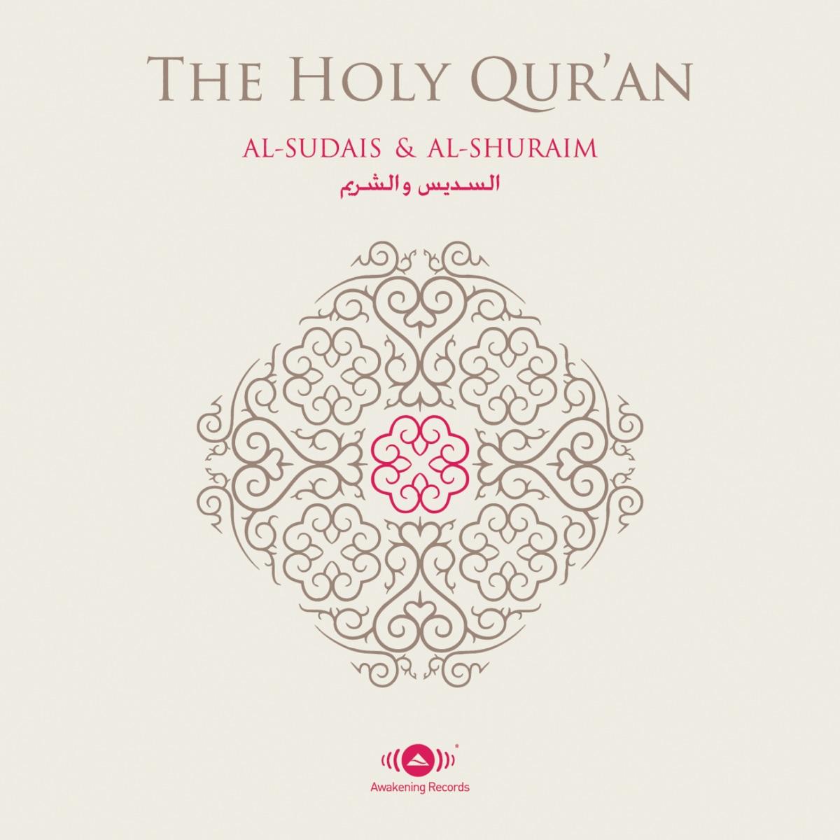 Al-Quran Al-Karim Album Cover by Shaykh Abdulrahman Al