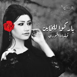 Vivian Alkhoury - Bareko L Al Khayeen