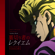 Uragirimonono Requiem (From Jo Jo's Bizarre Adventure - Golden Wind) [English Version] - Daisuke Hasegawa