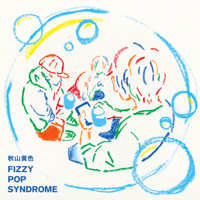 FIZZY POP SYNDROME - 秋山黄色