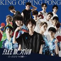 FAKE MOTION -たったひとつの願い- - EP