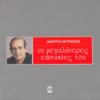 Dimitris Mitropanos - Gia Na S' Ekdikitho (feat. Lakis Papadopoulos) artwork