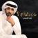 Matha Dahak - Fahad Al Kubaisi
