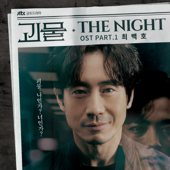 The Night (Instrumental) - Choi Baek Ho