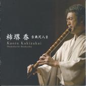 Traditional Shakuhachi II