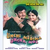 Unchi Medina Uncha Mol Original Motion Picture Soundtrack