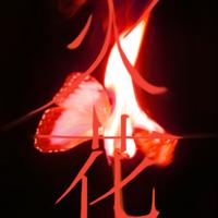I burn - EP