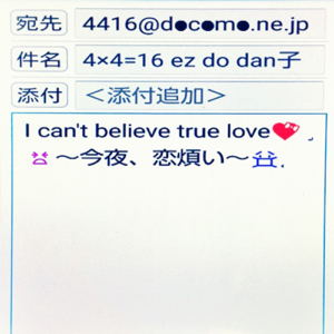4×4=16 - I can't believe true love ー今夜、恋煩いー feat. Ez Do Danko