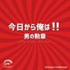 男の勲章 今日から俺は!! 主題歌(リアル・インスト・ヴァージョン) - Single ジャケット画像