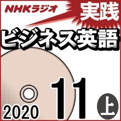NHK 実践ビジネス英語 2020年11月号 上