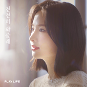 Play Life Music Pt.3: I'm Here with You - Solji