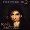 Кай Метов - Position 2 обложка