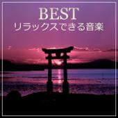 Best リラックスできる音楽: スパマッサージヨガ瞑想リラクゼーション, 自然なホワイトノイズ,睡眠セラピー, レイキなだめる