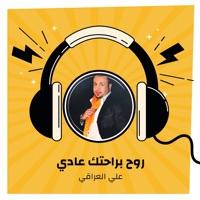 Ali al Iraqi - روح براحتك عادي - Single