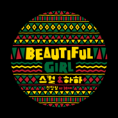 Beautiful Girl Feat. Kwon Jeong Yeol HaHa & Skull - HaHa & Skull