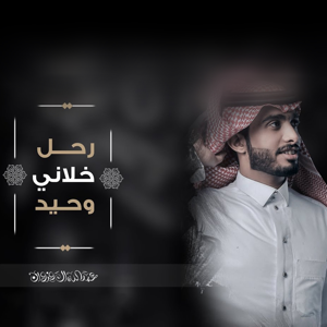 عبدالله ال فروان - خلاني وحيد