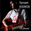 Аркадий Кобяков - Прощения мне нет